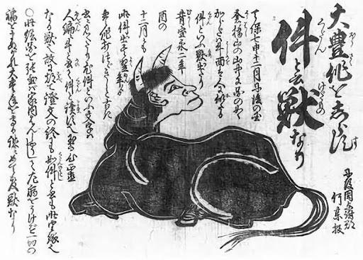 Legenda Urban Jepang Jinmenken
