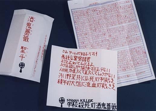 Catatan Sakakibara Seito Yang Dikirmkan ke Media