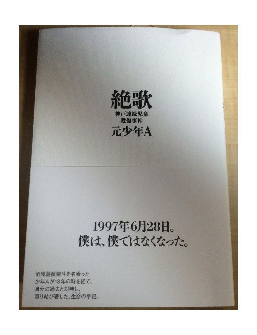 Zekka Autobiografi Seito Sakakibara