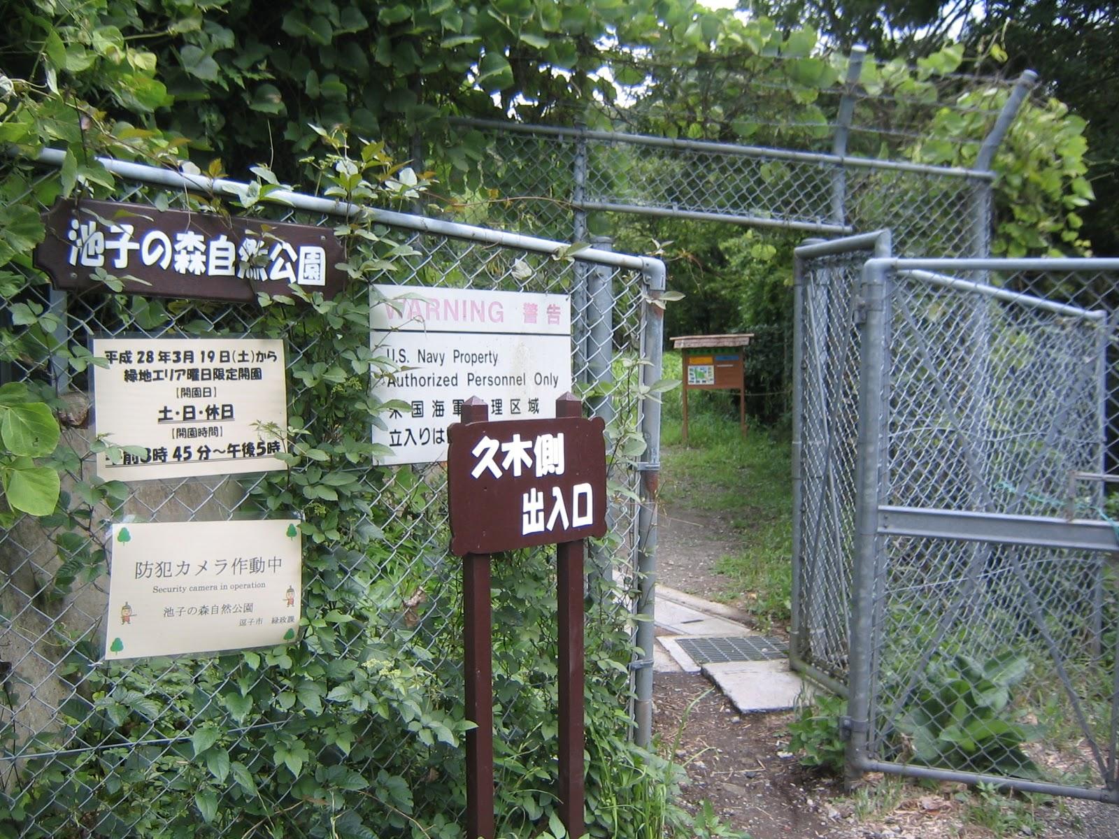 Gerbang Tengah Ikego